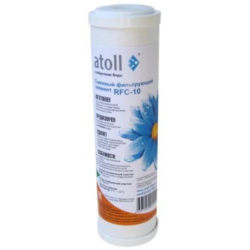 Atoll RFC-10 (гранулированный уголь)